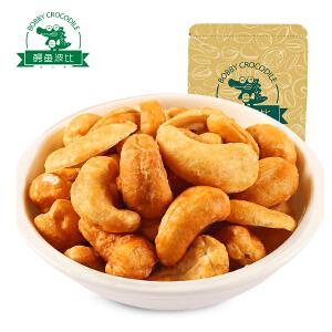 鳄鱼波比_盐�h腰果238gx2零食坚果干果炒货特产腰果仁