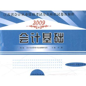 2009江苏省会计从业-会计基础全真模拟试卷及解析