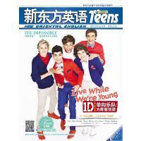 《新东方英语》中学生2013年12月号(电子杂志)(电子书)