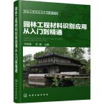 园林工程规划设计必读书系--园林工程材料识别应用从入门到精通