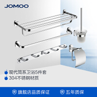 九牧(JOMOO)浴室挂件套装 不锈钢毛巾架浴巾架 卫生间置物架939421