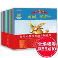 正版小兔杰瑞情商绘本旅行版全16册0-3-6岁幼儿必读经典亲子睡前