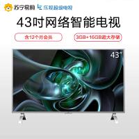【苏宁易购】乐视TV 电视 超4 X43M 43英寸智能高清液晶网络电视