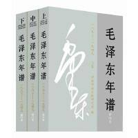 毛泽东年谱(1893——1949)修订本 上、中、下卷(精装)