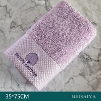 贝赛亚 进口埃及长绒棉钻石缎边 绣花面巾 淡紫色 35x75