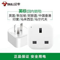 公牛转换器转接插头电源充电插座英标港行香港版