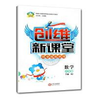 创维新课堂同步优化训练  六年级 数学下册 (RJ)主编:王朝霞 正版书籍