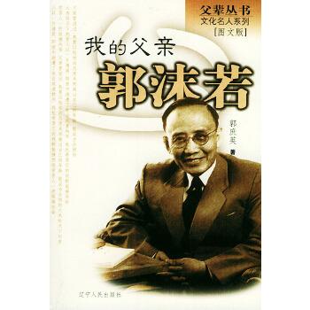 我的父亲郭沫若/父辈丛书·文化名人系列