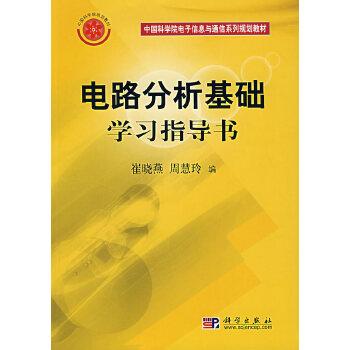 《电路分析基础学习指导书》(崔晓燕.)【简介
