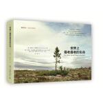 世界上最老最老的生命+鹦鹉绘(套装共2册)(附当当独家精美手帐《鹦鹉绘》