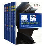 黑锅:我和罪犯玩命的日子套装1-5(共5册)