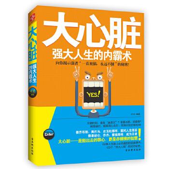 """大心脏(林书豪2012年2月15日获得""""大心脏球员""""称号的心理秘密,一本书完全解读!)"""