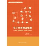 电子商务物流管理(21世纪高职高专规划教材·电子商务系列)