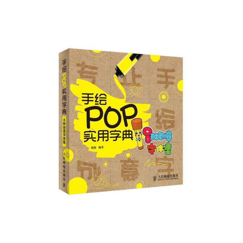 手绘pop实用字典——8种创意字体集 临摹字帖速成 pop手绘 设计创意