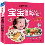 贝太厨房.宝宝辅食添加与营养配餐