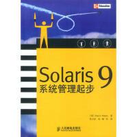 Solaris9系统管理起步 9787115114549
