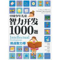 中国少年儿童智力开发1000题:挑战智力卷