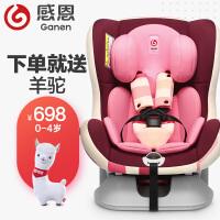 【支持礼品卡】感恩(ganen)儿童安全座椅 车载宝宝安全坐椅 婴儿汽车安全座椅 0-4岁 GE-B 发现者