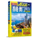 香港 澳门旅行Let's Go(第3版)