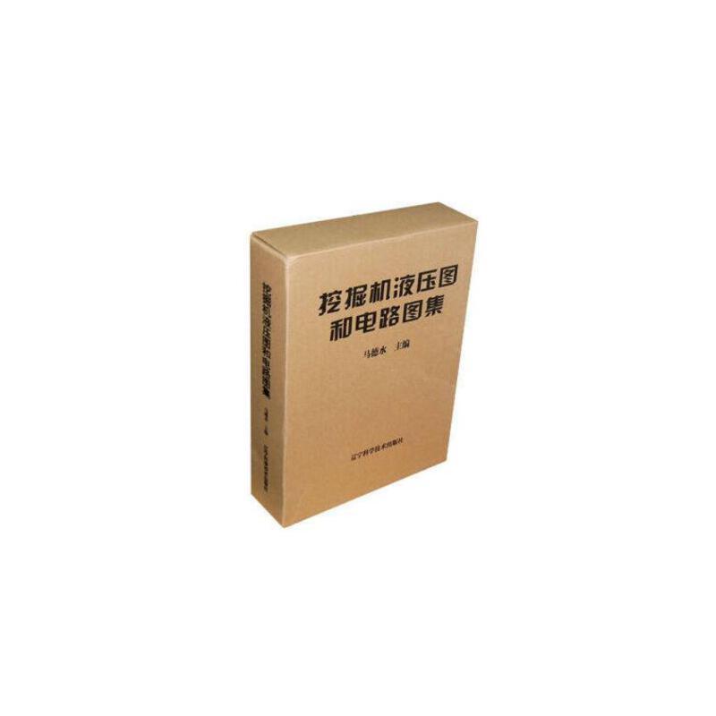 挖掘机液压图和电路图集 一辽宁科学技术出版社