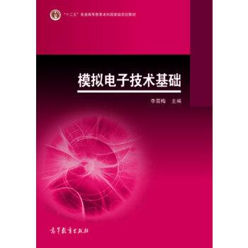 模拟电子技术基础-李震梅