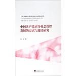 中国共产党引导社会组织发展的方式与途径研究(电子书)