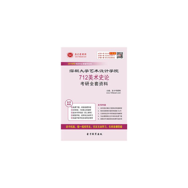 2018年深圳大学艺术设计学院712美术史论考研全套资料/考研教材/考研