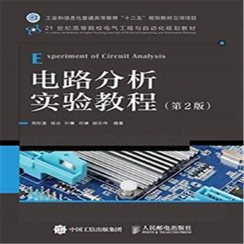 电路分析实验教程-(第2版)( 货号:711541530)