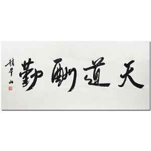 赵本山《天道酬勤1》中国曲艺家协会会员