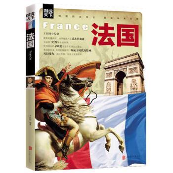 塞纳河高卢人巴黎拿破仓法兰西欧洲强国大国崛起 历史书籍