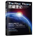 终极理论・第二版