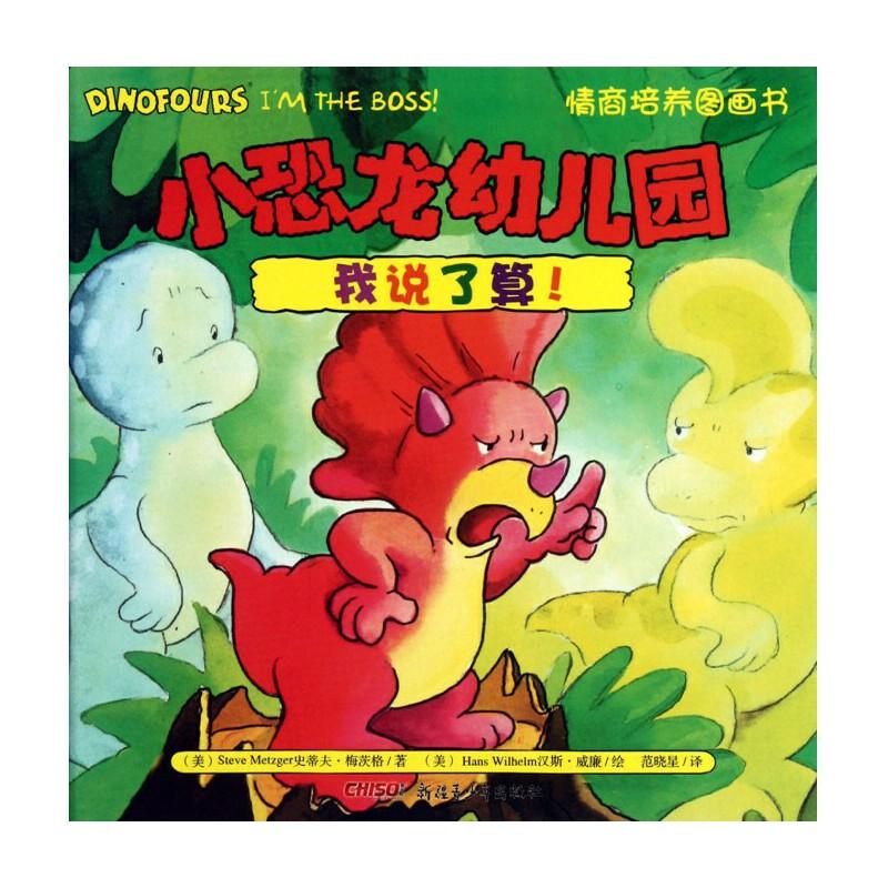 我说了算/小恐龙幼儿园情商培养图画书