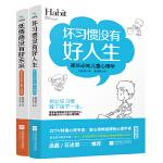 柏燕谊儿童心理学(全2册)