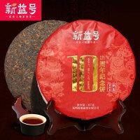 新购茶业 十周年纪念饼普洱茶熟茶 5年宫廷老茶原料357g诚意之作