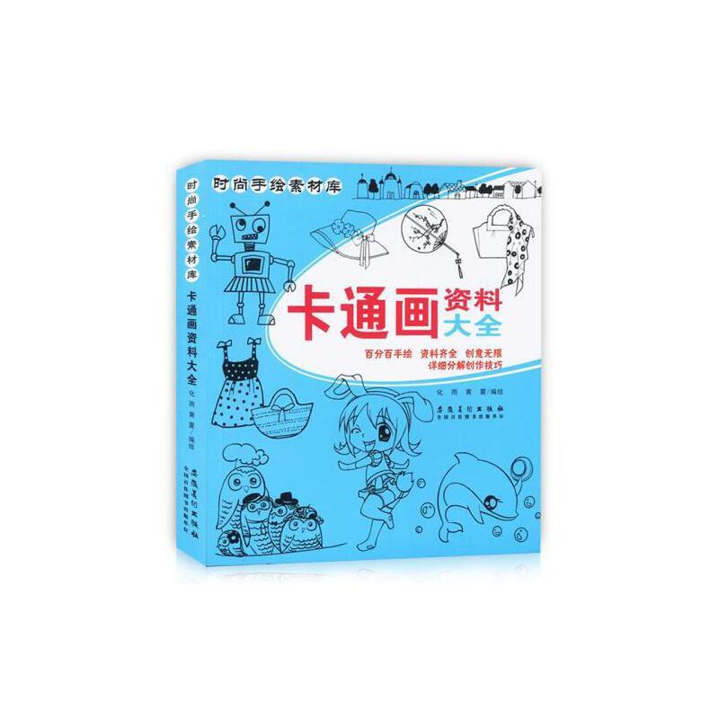 儿童简笔画美术书创意画册入门学习教材基础教程书本店发票需要后补如