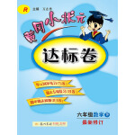2017春黄冈小状元达标卷 六年级数学(下)R人教版