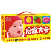 早教卡片启蒙大卡片 0-1-3岁宝宝认物 婴儿幼儿童玩具礼物礼盒装