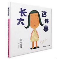 长大这件事(精) 日本精选儿童成长绘本系列 3-4-5-6岁幼儿童绘本图画故事书 幼儿园学前必读绘本