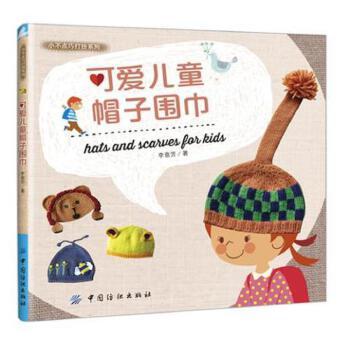 毛衣编织书籍大全花样 可爱儿童帽子围巾 植物 小动物造型帽子和围巾