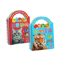 阳光宝贝手提书:动物王国+可爱动物(全2册)