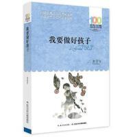 我要做好孩子 黄蓓佳倾情小说系列 我要做个好孩子 小学生课外必读书籍 百年百部中国儿童文学经典书系  正版