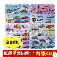 儿童益智拼图交通工具现代兵器汽车纸质40片拼图智力玩具8张