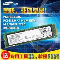 【支持礼品卡】三星PM951 SSD固态硬盘 128G M.2/NGFF 2280 NVME PCIE Z170/B150