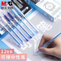 【满百包邮】晨光文具61115 可擦中性笔AKP61115 子弹头学生热可擦水笔 磨磨擦 摩易擦0.5MM