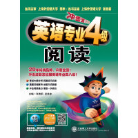 (冲击波系列・2014英语专业4级)英语专业四级阅读