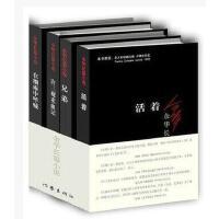 余华长篇小说全套4册 (活着/兄弟/许三观卖血记/在细雨中呼喊)