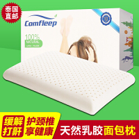 comfleep泰国进口乳胶枕面包枕枕芯平面枕护颈枕天然乳胶新品上市