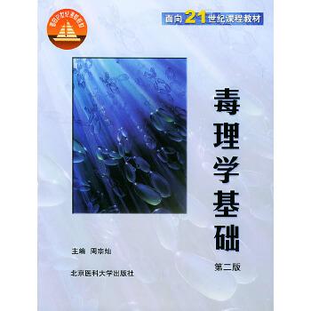 毒理学基础(第二版)——面向21世纪课程教材