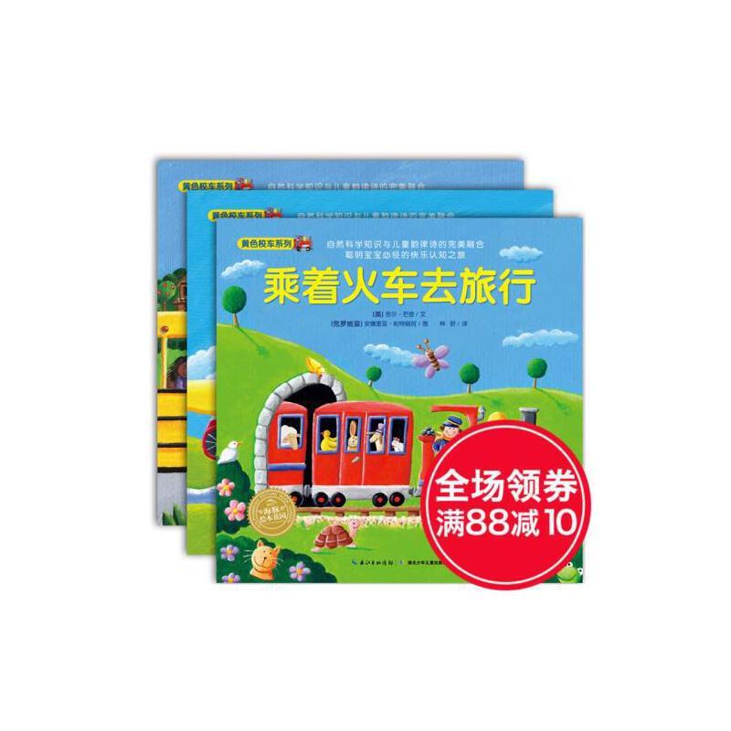 海豚绘本花园 黄色校车系列 全3册 乘着飞机去旅行乘着火车去旅