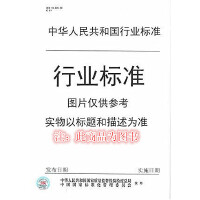 HG/T 2554-2011柔软剂SG